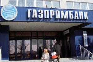 Газпромбанк выдвинул претензии на газ в ПХГ Украины