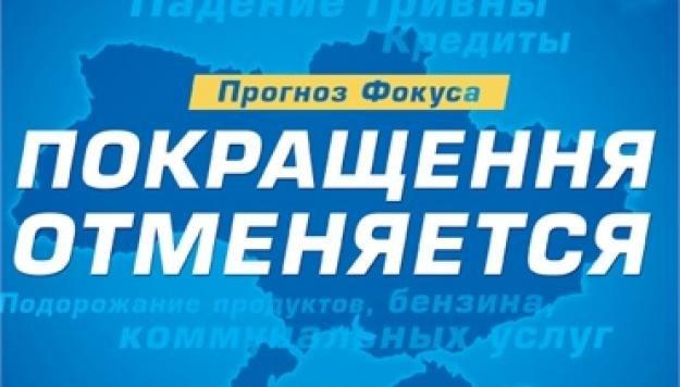 Остается только пугать избирателей катастрофами в случае прихода к власти оппозиционных сил