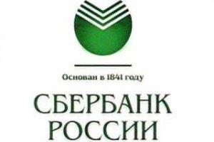 В Администрации не хотят брать кредит у Сбербанка России