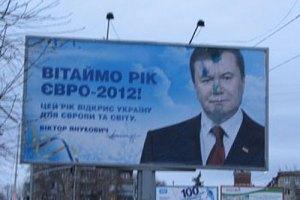 Возбуждено дело по факту повреждения бигборда с Януковичем