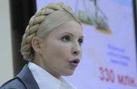 ГПУ отпустила Тимошенко в Брюссель