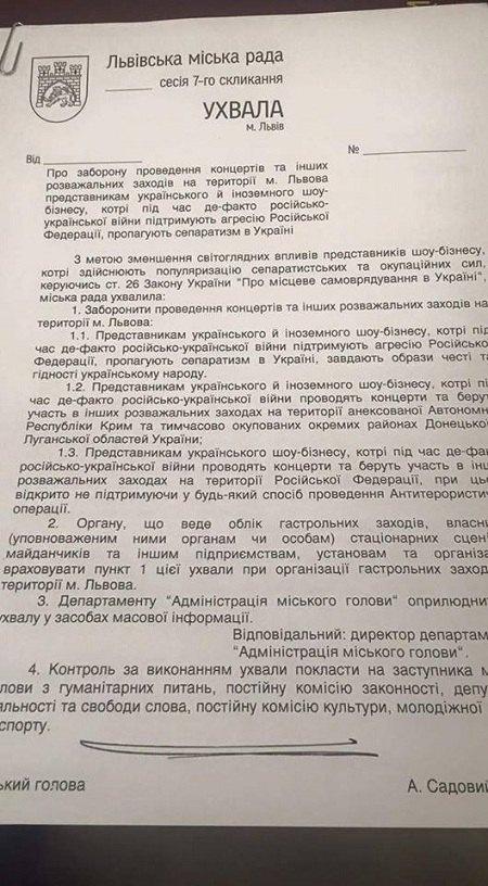 У Львові заборонили концерти артистів, які виступають у Росії та Криму