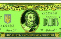 Украинский доллар