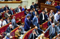 Онлайн-трансляция заседания Рады