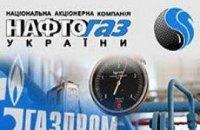 """Объединение """"Нафтогаза"""" с """"Газпромом"""" произойдет до конца года"""