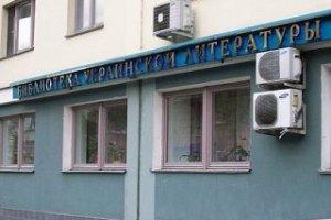 Дело против украинской библиотеки в Москве закрыли