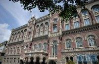 НБУ планирует сэкономить 700 млн грн в этом году
