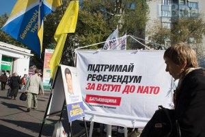 """""""Батькивщина"""" собрала три миллиона подписей за референдум о НАТО"""
