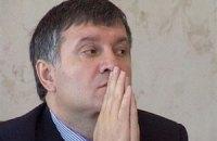 Авакова объявили в международный розыск