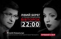 """""""Лівий берег"""" із Сонею Кошкіною: гість програми - Віталій Ковальчук"""
