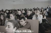 Николаевские студенты пожаловались в СБУ на фильм, который им показали в университете (обновлено)