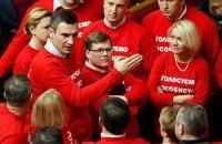 """""""УДАР"""" считает Януковича соучастником фальсификаций"""