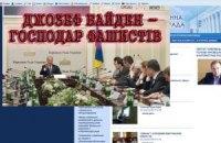 Противники приезда Байдена взломали сайт Шепетовки