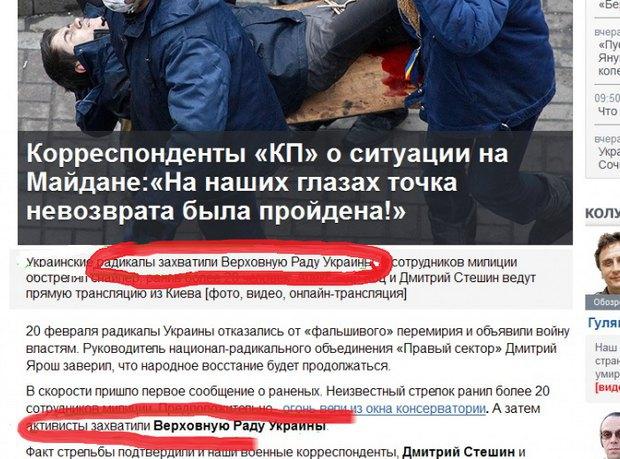 Российские СМИ объявили о захвате протестующими Рады