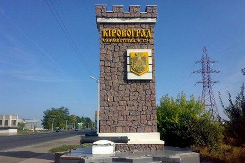 Кировоград отказался принять название Ингульск без референдума