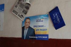 """""""Спільна справа"""" заявила о тотальном использовании админресурса на выборах"""