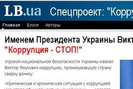 «Коррупция СТОП!»: первые отклики