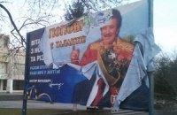 Билборд с изображением Президента испортили и на Закарпатье