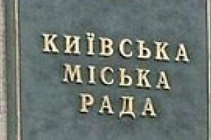 Депутаты Кличко демонстративно покинули Киевсовет