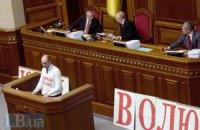 Законопроекты по Тимошенко перенесли на вечернее заседание Рады
