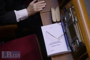 Верховная Рада приняла бюджет-2013