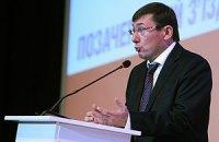Луценко оценивает результаты НФ на выборах на уровне 10%