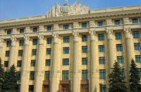 В Харьковской ОГА полиция ищет взрывчатку