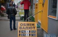 Нацбанк повысил лимит на продажу валюты населению до 12 тысяч гривен