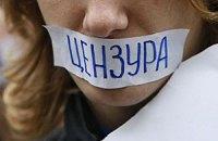 УНИАН заявляет о цензуре
