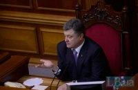 Порошенко подписал закон о ратификации СА в зале парламента