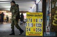 НБУ взялся за нелегальные обменные кассы