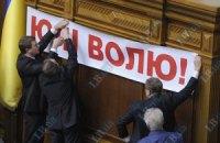 Фракция БЮТБ заблокировала трибуну парламента
