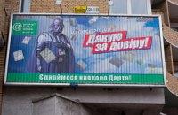Дарт Вейдер поблагодарил украинцев за правильный выбор