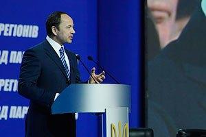 """Тигипко оговорился на съезде ПР: реформы лучше делать с """"Сильной Украиной"""""""