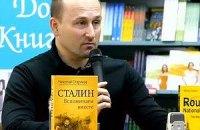 """""""Свобода"""" сорвала презентацию книги о Сталине в Киеве"""