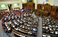 Депутаты отменили внеблоковый статус Украины
