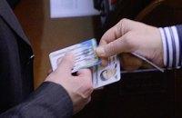 """Обнародованы """"компромиссные"""" изменения в регламент Рады"""