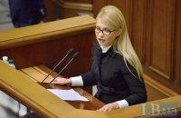 Тимошенко запропонувала створити ТСК з приводу комунальних тарифів