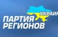 Партия регионов выгнала из своих рядов 7 депутатов Кировоградского горсовета