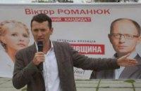 Віктор Романюк: влада фактично скасувала вибори у 94 окрузі