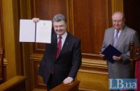 Рада и Европарламент ратифицировали Соглашение об ассоциации (обновлено)