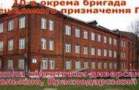 СБУ: Россия готовит диверсантов в Пскове, Таганроге и Московской области