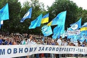 """В Днепропетровске в поддержку """"языкового закона"""" вывели бюджетников"""