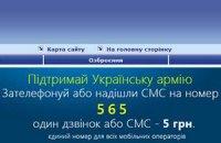 Украинцы перечислили армии более 80 млн гривен