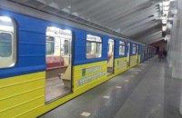 В харьковском метро мать с двумя детьми прыгнула под поезд (обновлено)
