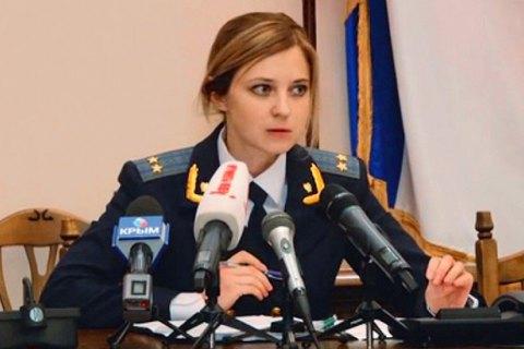 Поклонская объяснила, что не может явиться на допрос в ГПУ из-за запрета на въезд в Украину