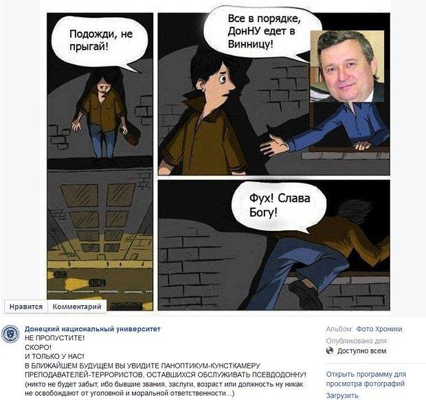 Анонс переезда на www.facebook.com/donnu.edu.ua