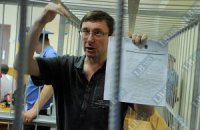 Заявление Луценко в Европейском суде вышло на финишную прямую