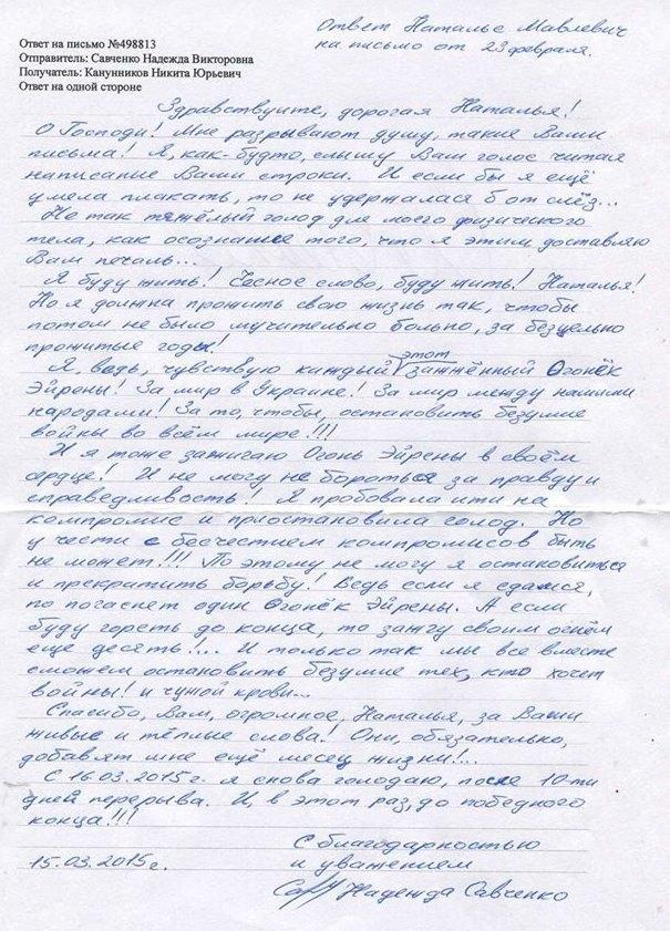 Савченко: голодовка продолжается, фото - Общество. «The Kiev Times»