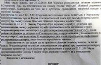 Черговий конкурс – чергові запитання, цього разу Одеська ОДА